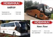 Новые автобусы!